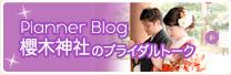 櫻木神社のブライダルトーク