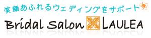 ブライダルサロンラウレア|フリースタイルウェディングプランナー ブライダル司会 オリジナルウェディングプラン|